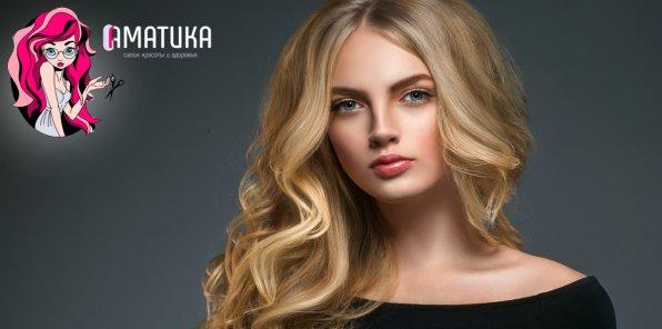 Скидки до 73% на парикмахерские услуги в салоне «Аматика»