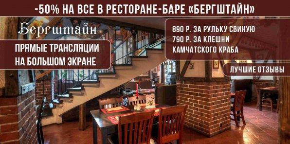 Скидки до 50% на все в ресторане-баре «Бергштайн»
