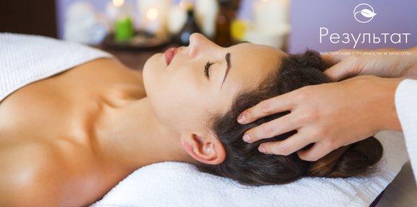 Скидки до 75% на массаж в мастерской стройности «Результат»