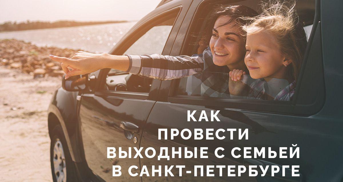 Как провести выходные с семьей в Санкт-Петербурге