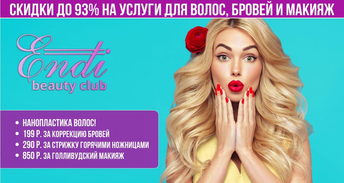 Скидки до 93% на услуги для волос, бровей и макияж в салоне красоты Endi