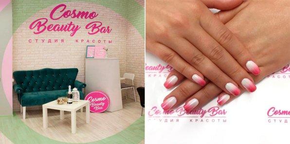 Скидки до 70% на ногтевой сервис в студии Cosmo Beauty Bar