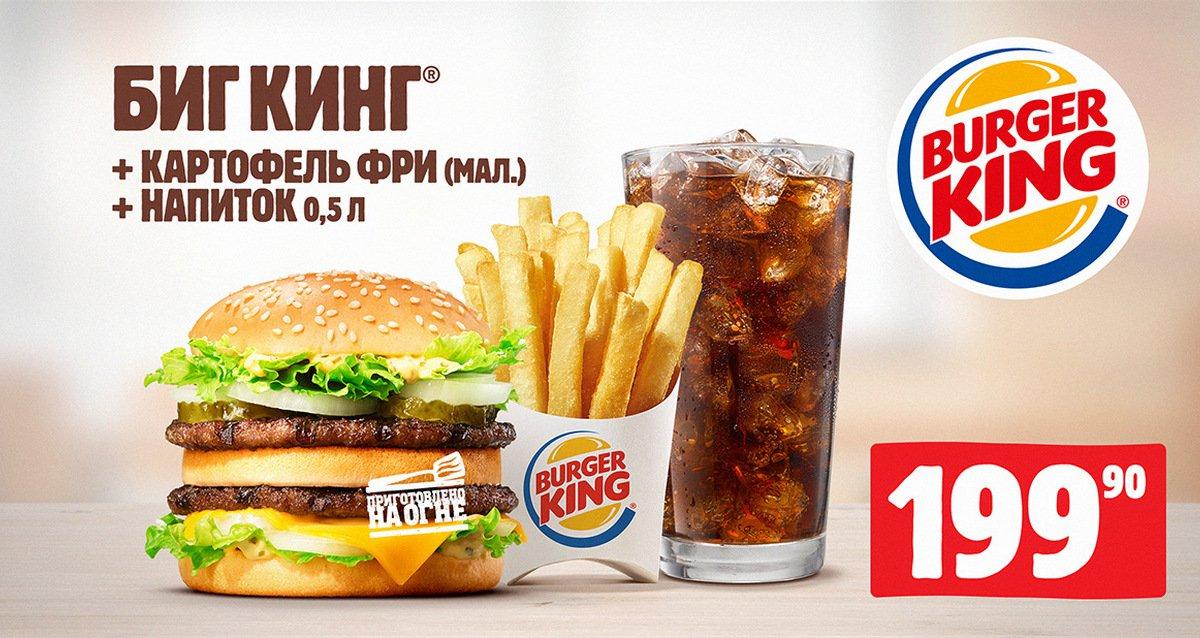 Специальное предложение в сети ресторанов Burger King