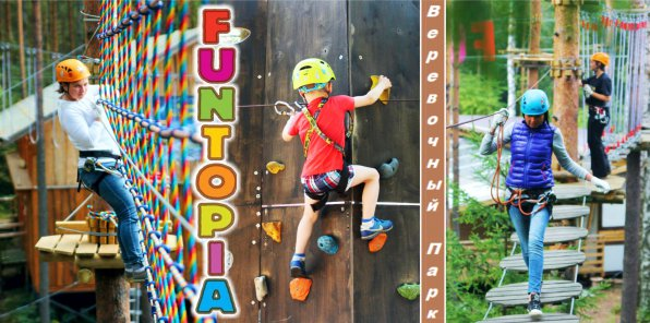 Скидки до 33% на посещение веревочного парка FUNTOPIA