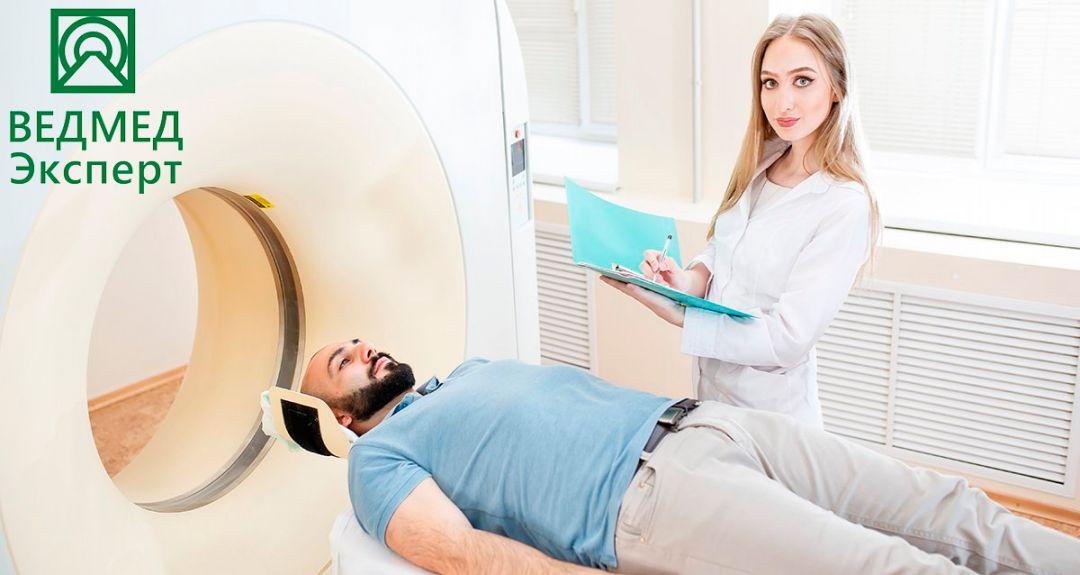 Скидки до 40% на МРТ в центре МРТ-диагностики «ВЕДМЕД Эксперт»