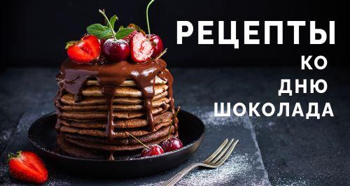 Главный праздник для сладкоежек: рецепты ко дню шоколада