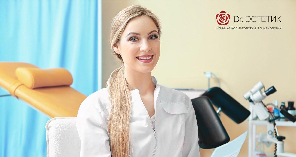 Скидки до 50% на прием гинеколога и интимное омоложение