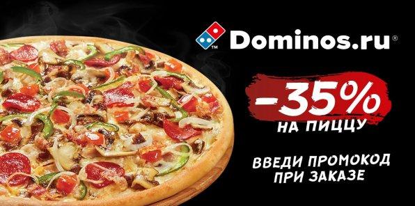 Скидка 35% на все меню от сети пиццерий Domino's Pizza