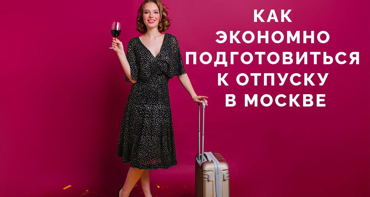 Как экономно подготовиться к отпуску в Москве
