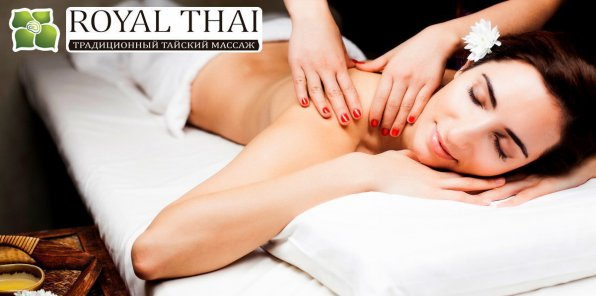 Скидки до 50% на массаж и SPA в салоне ROYAL THAI