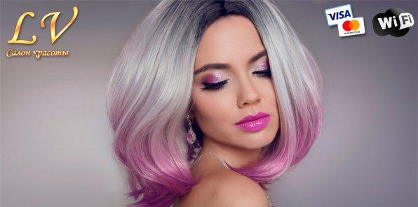 Скидки до 70% на услуги для волос в салоне LV