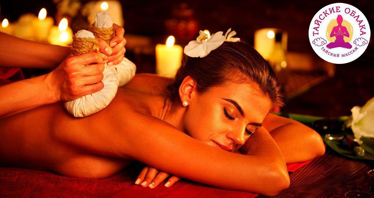 Скидки до 63% на массаж и SPA в салоне «Тайские Облака»