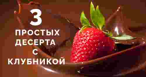 3 простых десерта с клубникой