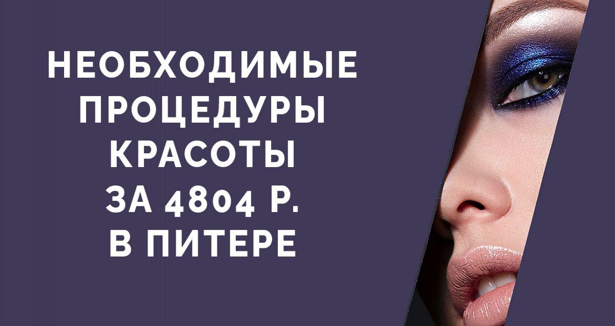 Необходимые процедуры красоты за 4804 р. в Петербурге