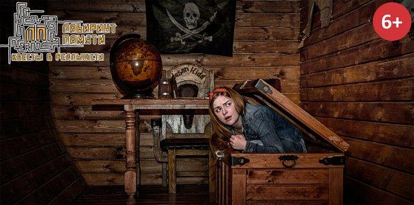 Скидка 50% на захватывающий пиратский квест «Галеон Джейсона Кидда»