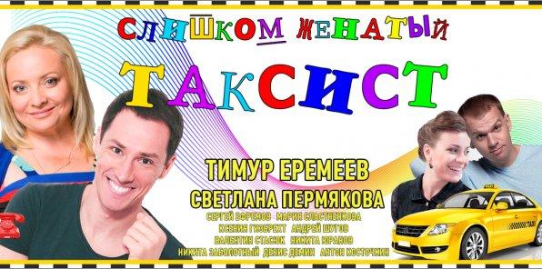 Скидка 50% на спектакль «Слишком женатый таксист»