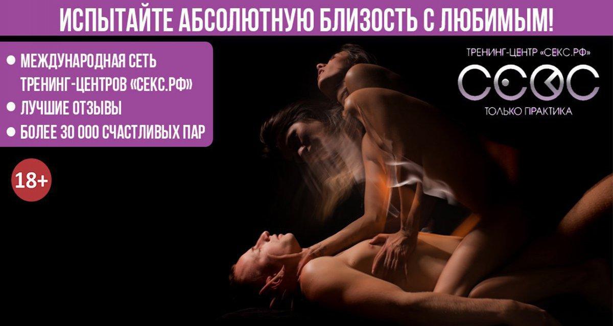 Узнайте секреты незабываемых оргазмов! Скидки до 60% на тренинги от «СЕКС.РФ»