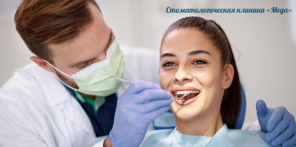 Скидки до 86% на услуги стоматологической клиники «Меда»