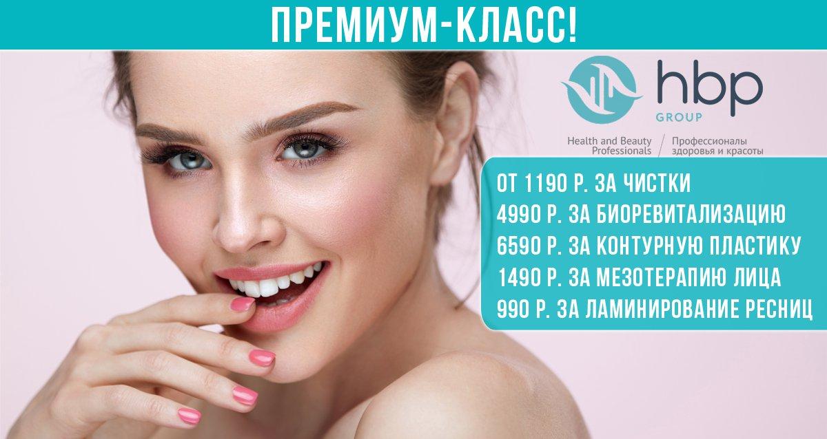 Скидки до 63% на косметологию, контурную пластику, коррекцию фигуры в клинике HBP