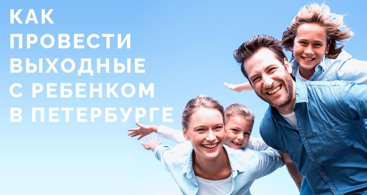 Как провести выходные с ребенком в Петербурге
