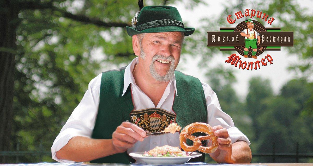 Скидка 30% в ресторане «Старина Мюллер»