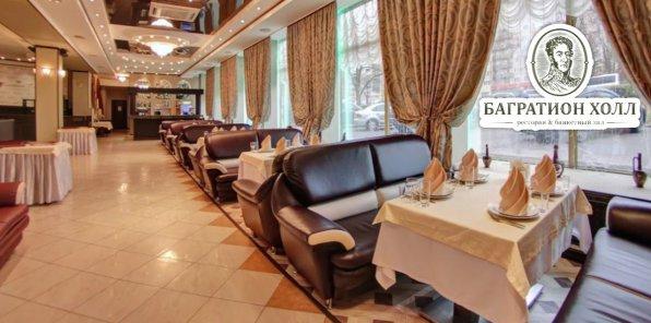 Скидка 50% в ресторане «Багратион Холл»