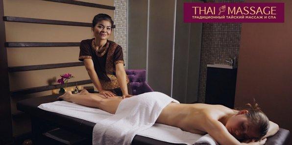 Мастера из Таиланда. Скидки до 70% на массаж и SPA в салоне Thai Massage