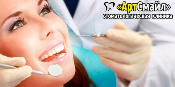 Скидки до 70% от стоматологии «АртСмайл»