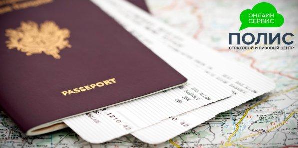 Скидка 100% на оформление виз в центре «Полис 812»