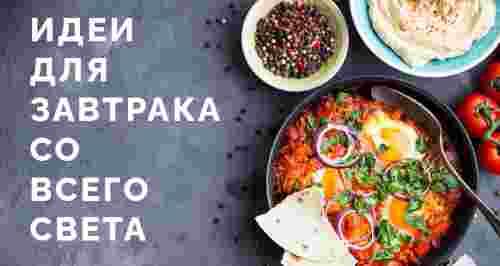 Идеи для завтрака со всего света