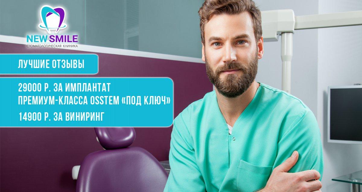 Скидки до 60% на услуги стоматологической клиники New Smile