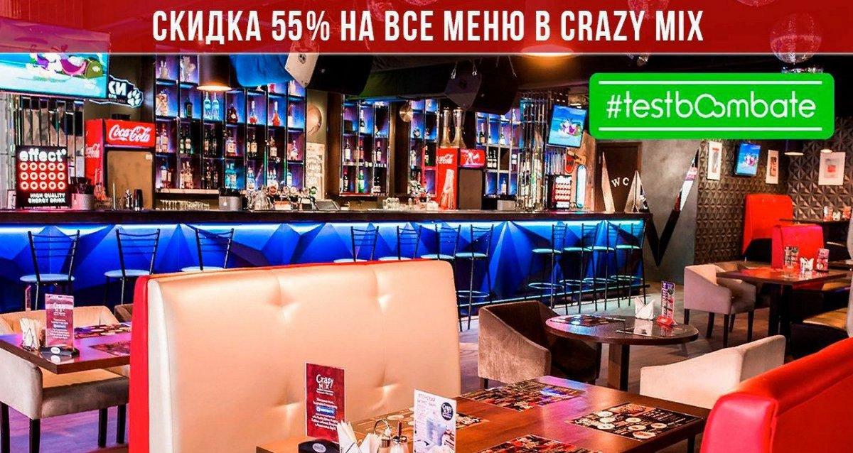 Скидка 55% на все меню и бар в Crazy MiX!