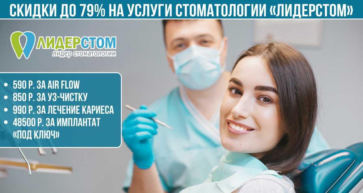 Скидки до 79% на услуги стоматологии «ЛидерСтом»
