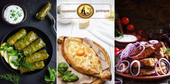 Скидка 40% в грузинском ресторане «Арго VIP»
