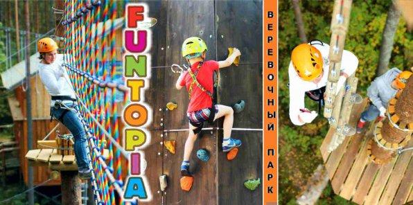 Скидки до 50% на посещение веревочного парка FUNTOPIA