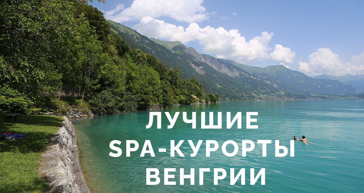 Лучшие SPA-курорты Венгрии