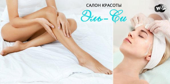 Скидки до 70% на депиляцию и косметологию в салоне «Эль-Си»