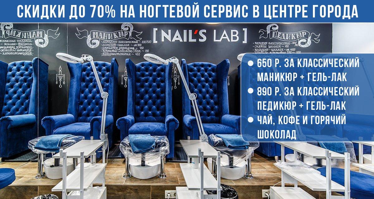Скидки до 70% на ногтевой сервис в «Nails Lab Арбат» в центре города