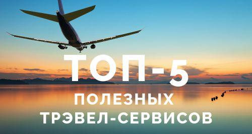 Путешествуй по миру почти бесплатно! Топ-5 полезных трэвел-сервисов