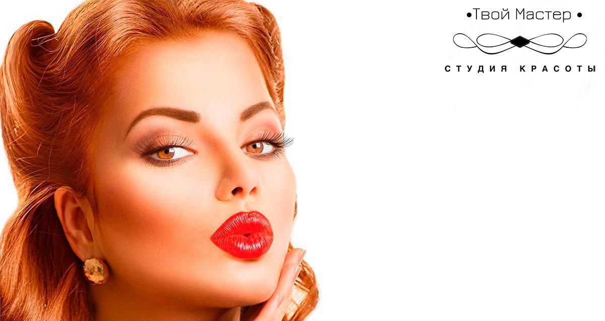 скидки на перманентный макияж картинки гильдии актеров