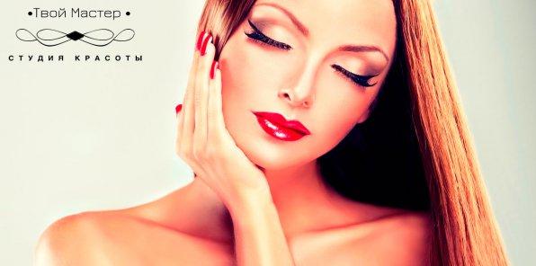 Скидки до 90% на депиляцию в салоне красоты «Твой мастер»