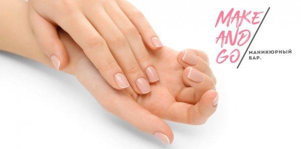 Скидки до 70% на ногтевой сервис в студии Make&Go