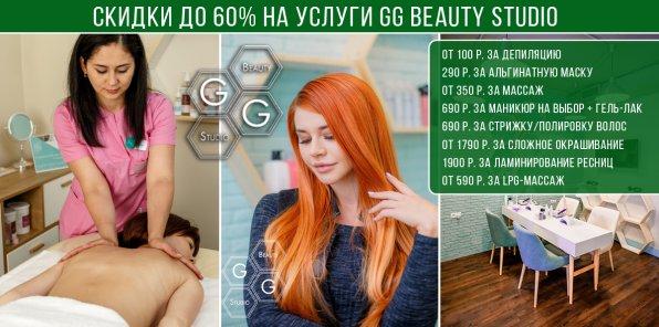 Скидки до 60% на LPG, массаж, маникюр и другие услуги салона GG Beauty Studio у м. Василеостровская