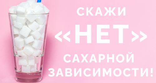 Скажи «нет» сахарной зависимости!