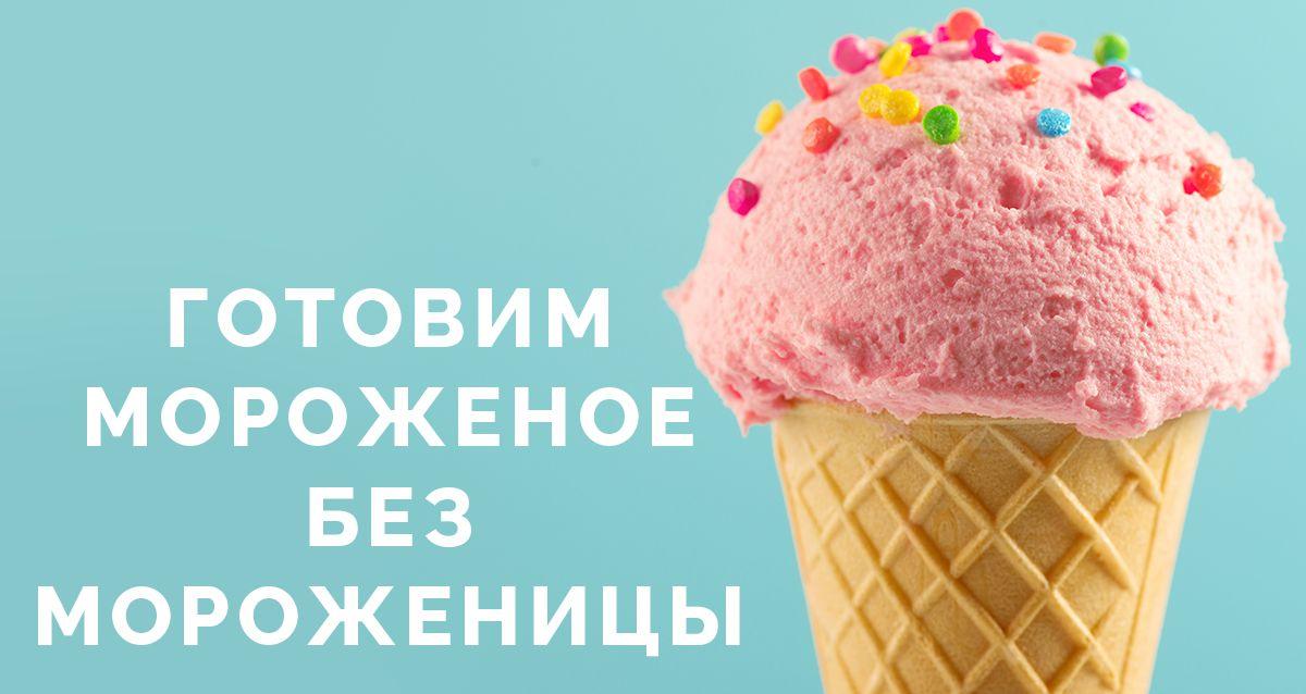 Продлить лето просто: готовим мороженое без мороженицы