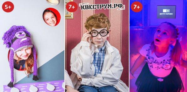 Скидка 50% на 3 квеста для детей от «Квеструм.рф»