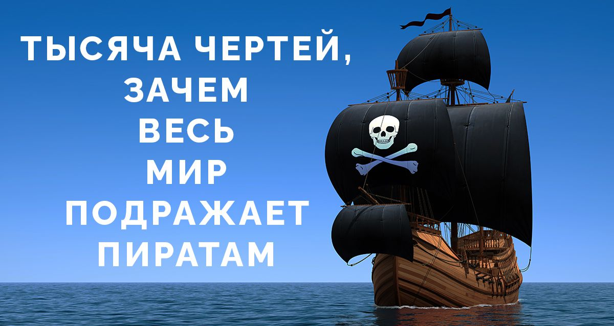 Тысяча чертей, зачем весь мир подражает пиратам