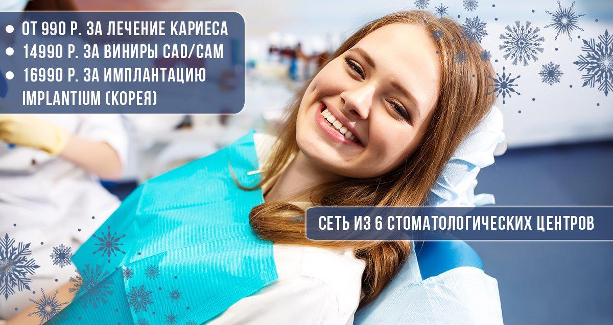 Скидки до 70% в «Сети стоматологических центров Доктора Жака»