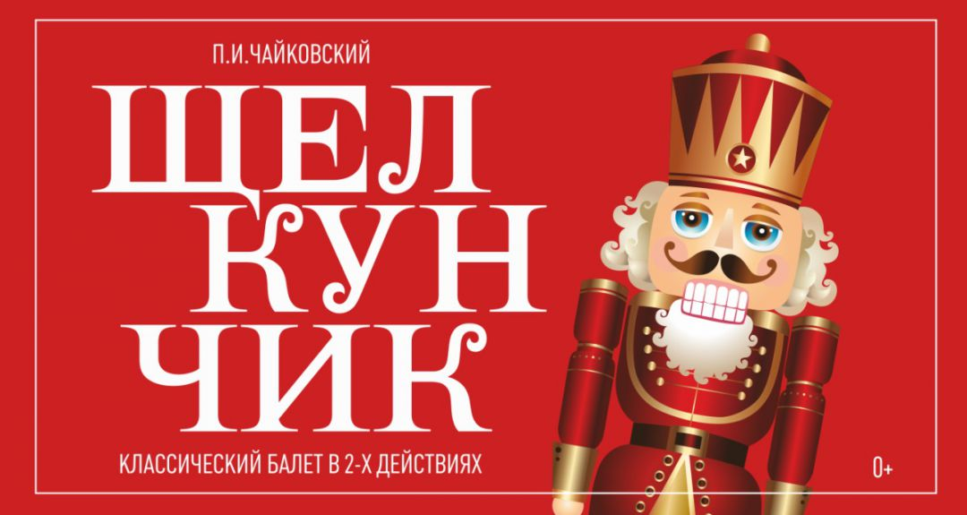 Скидка 50% на балет «Щелкунчик» 16, 23 декабря, 1 и 2 января
