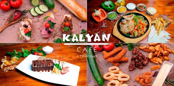 Скидки до 40% в кафе «Кальян»
